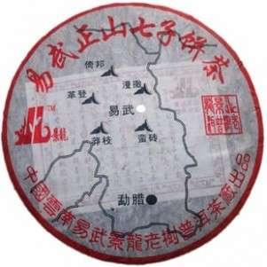 Шен пуэр Иу Цзин Лун, 2006