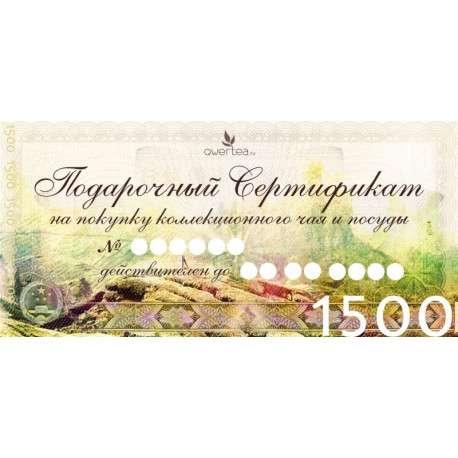 Подарочный сертификат на 1500р.