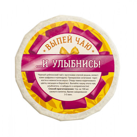 Чай черный цейлонский прессованный с кусочками спелой вишни(50гр.)